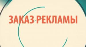 Рекламный ролик для видеоэкранов