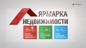 Отчетный ролик Ярмарки недвижимости весна 2015