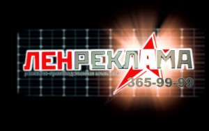 3D визуализация  логотипа  Ленреклама