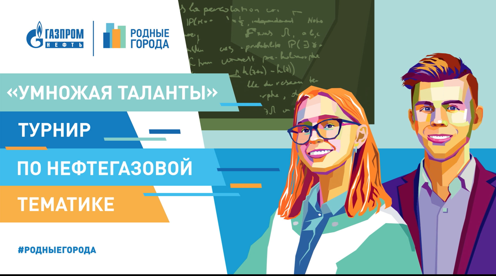 Умножая таланты (Газпром нефть)